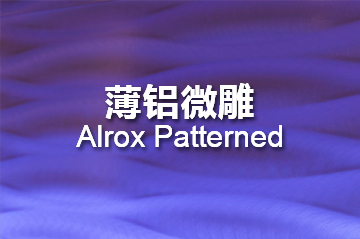 薄铝微雕 Alrox patterned